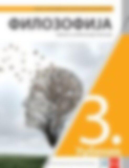 Филозофија 3, уџбеник за трећи разред гимназије